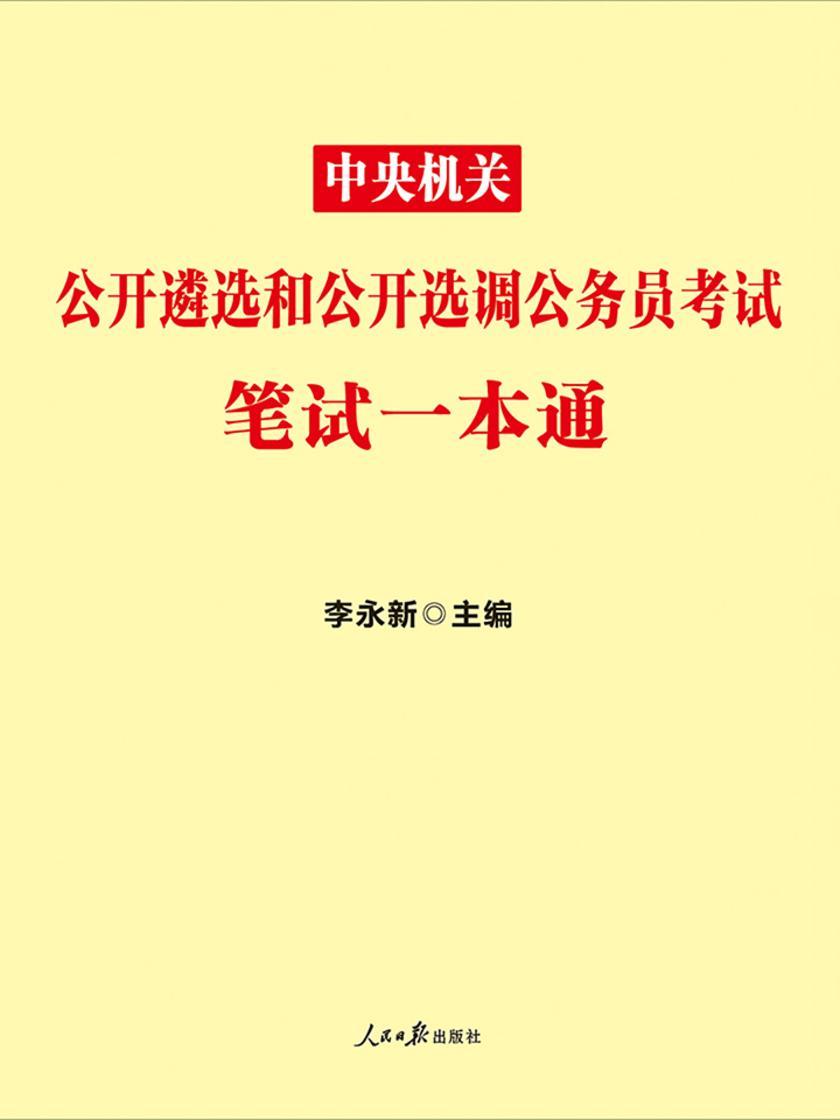 中公2021中央机关公开遴选和公开选调公务员考试笔试一本通