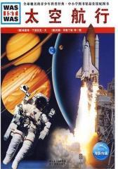 什么是什么:太空航行(试读本)