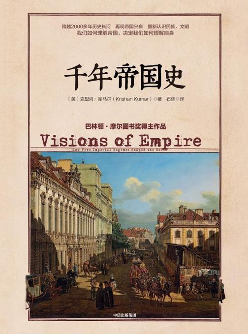 千年帝国史