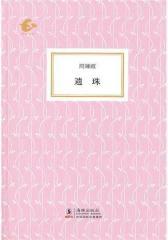 遗珠(试读本)