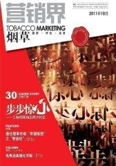 营销界·烟草 月刊 2011年10期(电子杂志)(仅适用PC阅读)
