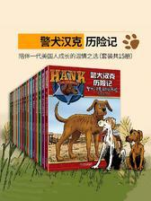 警犬汉克历险记 第一辑(套装共15册)