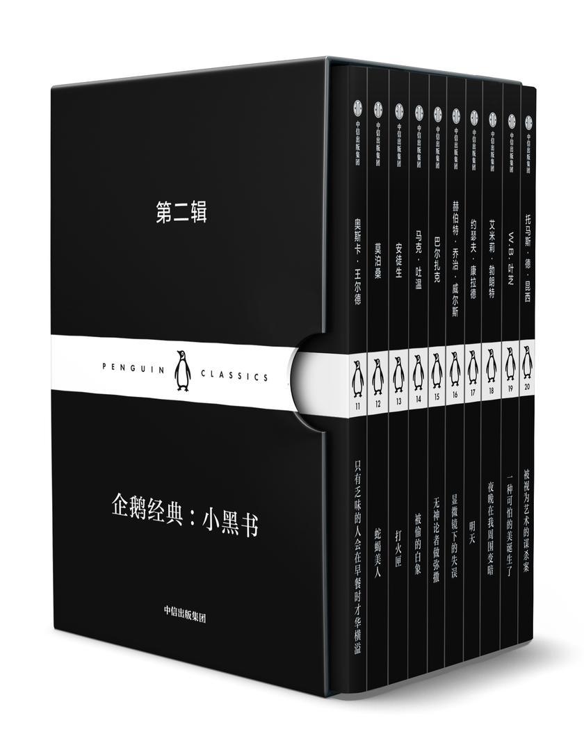 企鹅经典:小黑书·第二辑