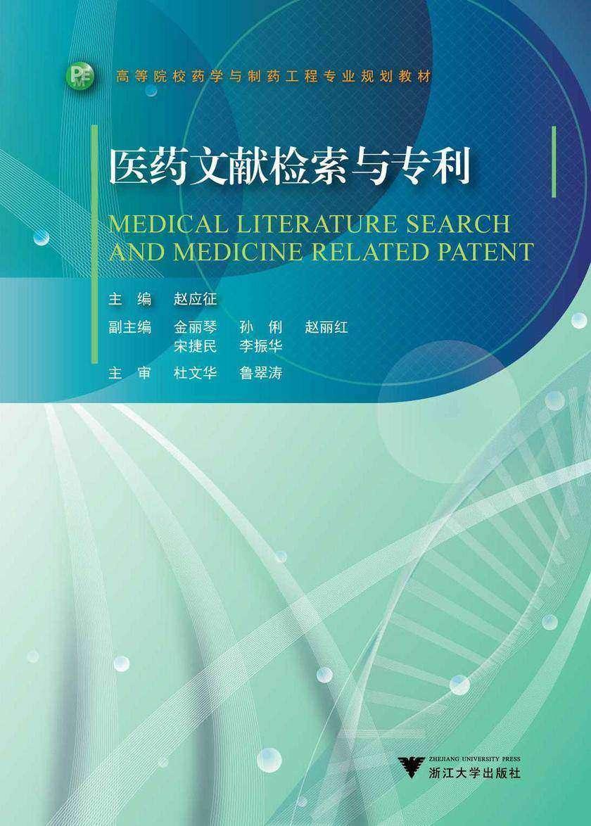 医药文献检索与专利(仅适用PC阅读)
