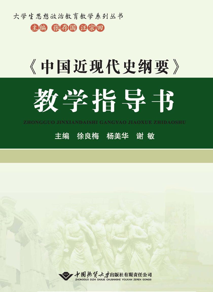 《中国近现代史纲要》教学指导书(仅适用PC阅读)
