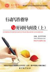 [3D电子书]圣才学习网·学生作文方法与好词好句好段借鉴:行动写作指导与好词好句好段(上)(仅适用PC阅读)