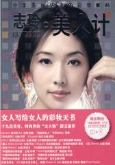 志玲-美人计(试读本)