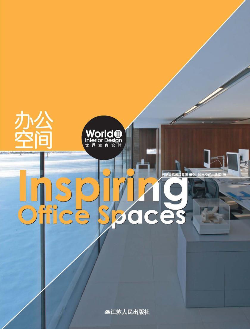 世界室内设计2——办公空间(仅适用PC阅读)