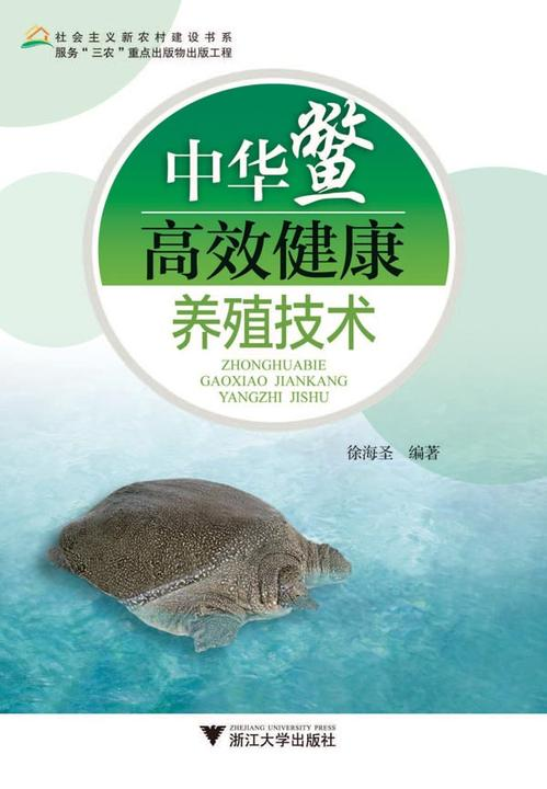 中华鳖高效健康养殖技术