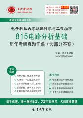 电子科技大学能源科学与工程学院815电路分析基础历年考研真题汇编(含部分答案)