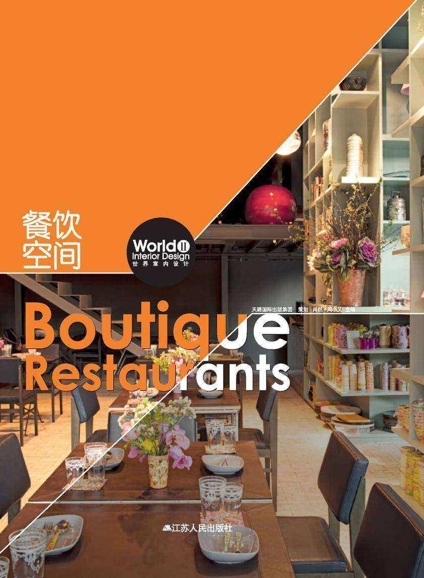 世界室内设计2——餐饮空间(仅适用PC阅读)