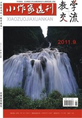 小作家选刊·教学交流(下旬) 月刊 2011年09期(电子杂志)(仅适用PC阅读)