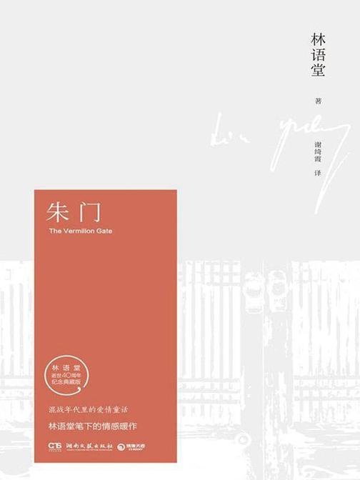 朱门(纪念典藏版)