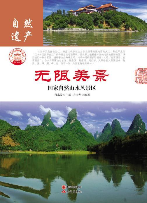 无限美景:国家自然山水风景区