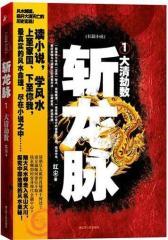 斩龙脉1(中国古代 玄妙风水术,震撼揭秘!从风水解读历史,撬开大清灭亡的真正玄机!)(试读本)