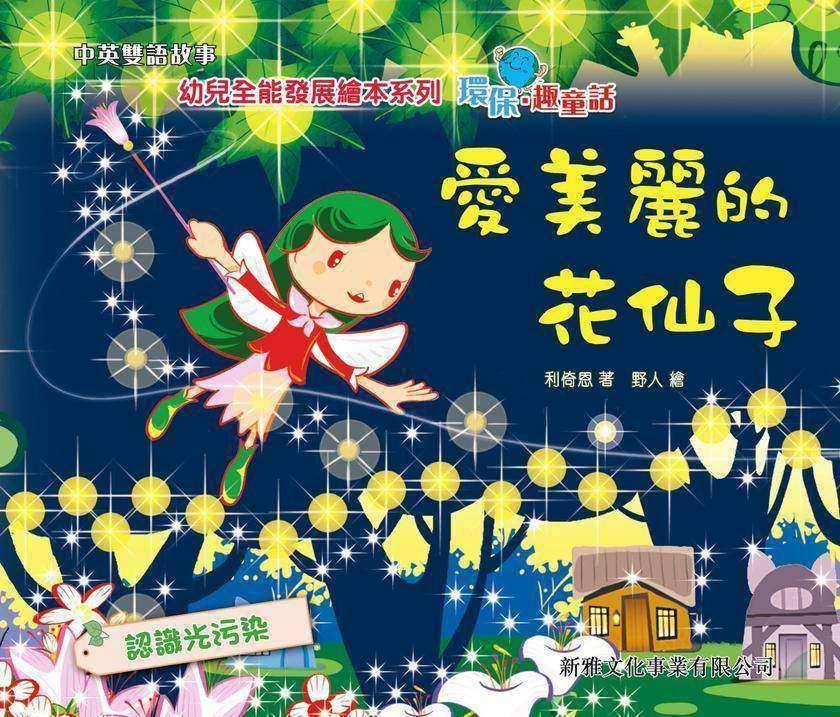 環保趣童話·愛美麗的花仙子