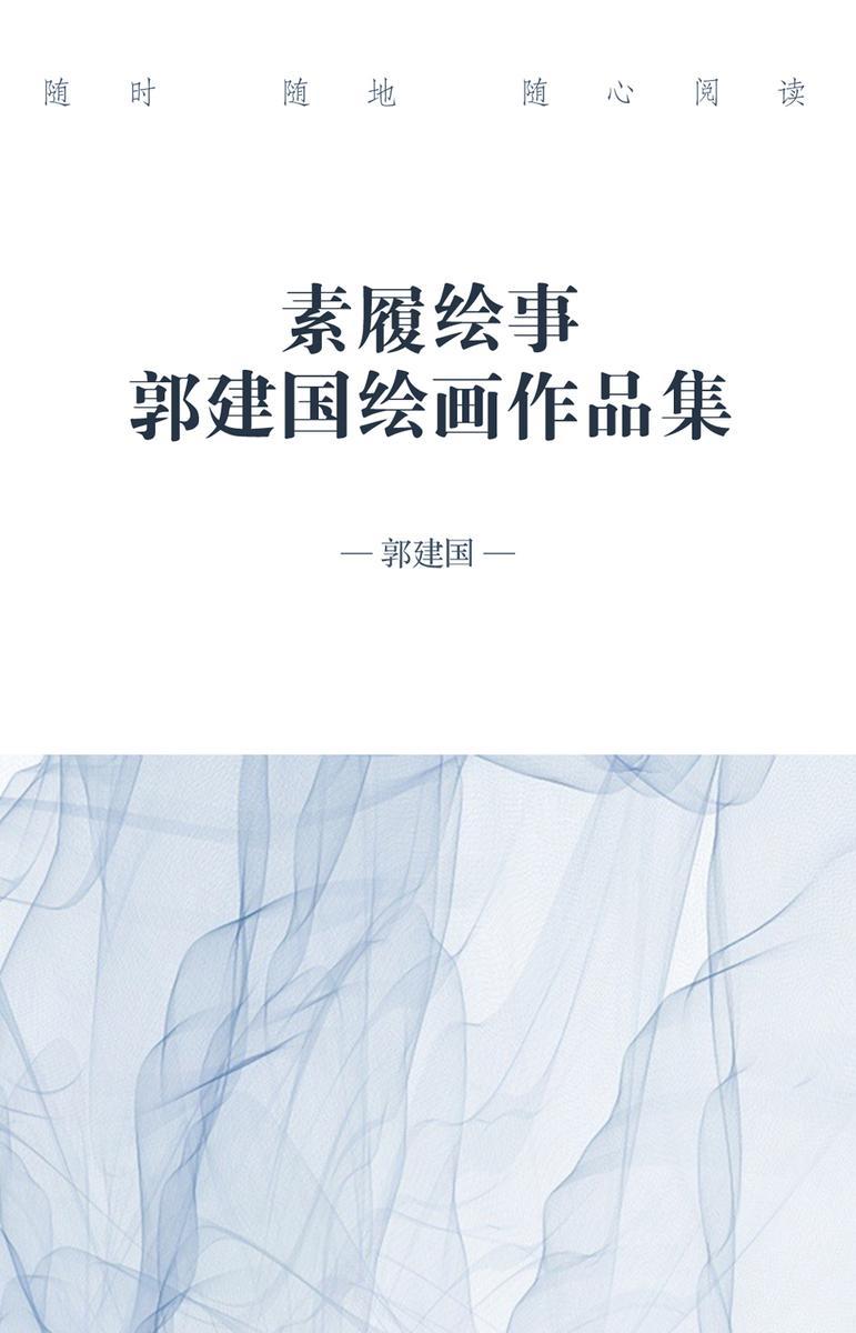 素履绘事—郭建国绘画作品集
