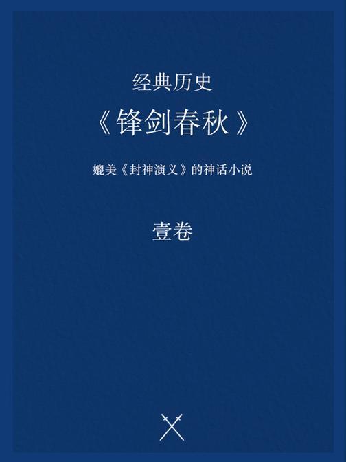经典历史小说:锋剑春秋(一)