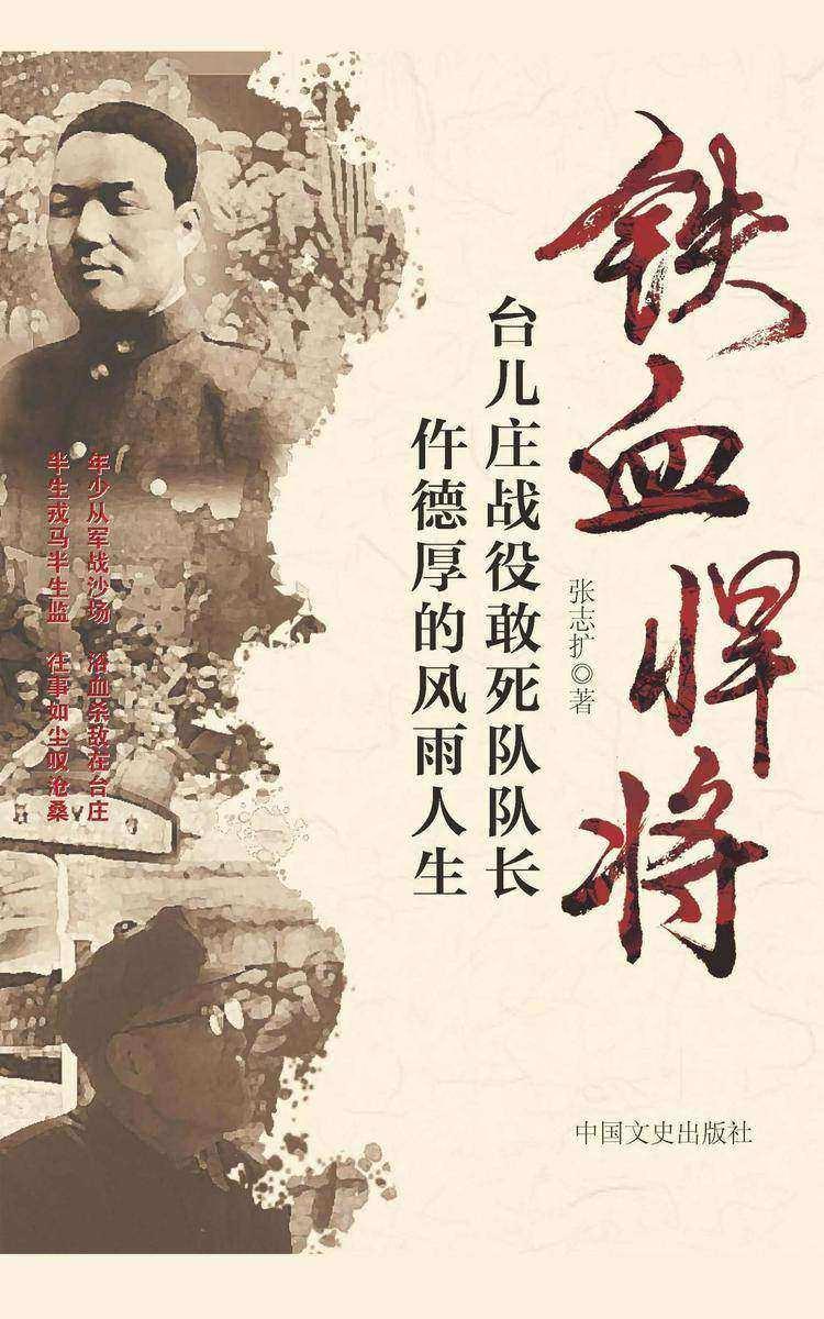 铁血悍将:台儿庄战役敢死队队长仵德厚的风雨人生