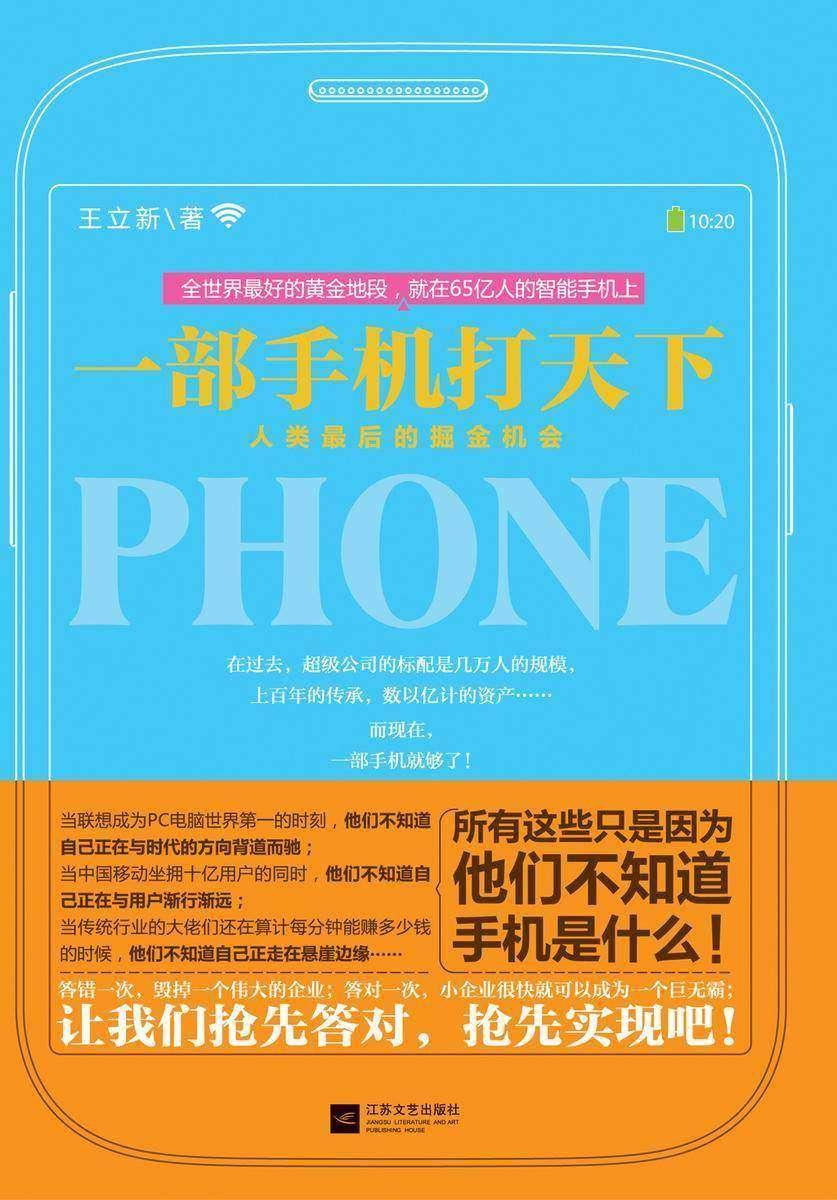 一部手机打天下:人类最后的掘金机会