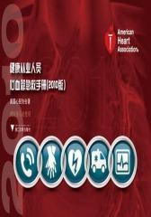 健康从业人员心血管急救手册