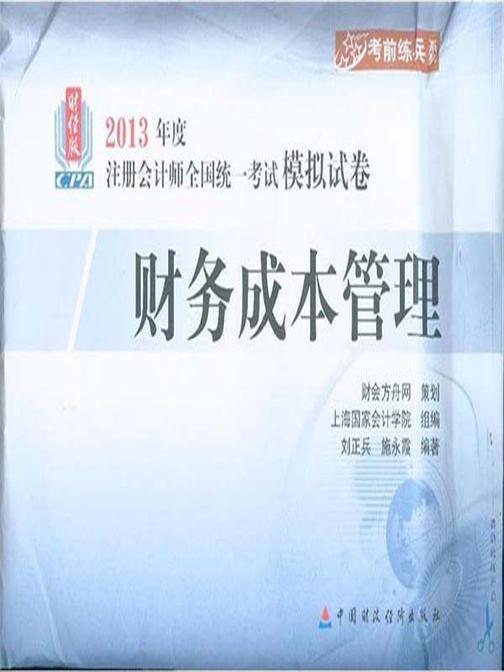 财务成本管理(2013年版模拟试卷)