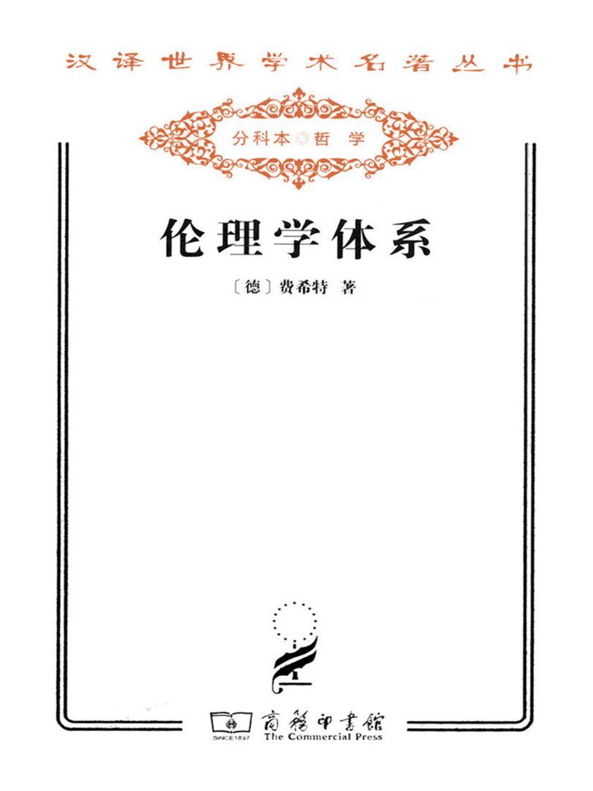 伦理学体系(汉译世界学术名著丛书)