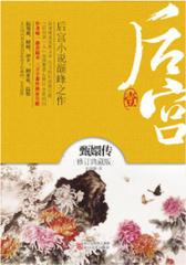 后宫甄嬛传  修订典藏版  第一册(试读本)