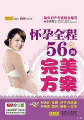 怀孕全程56周完美方案