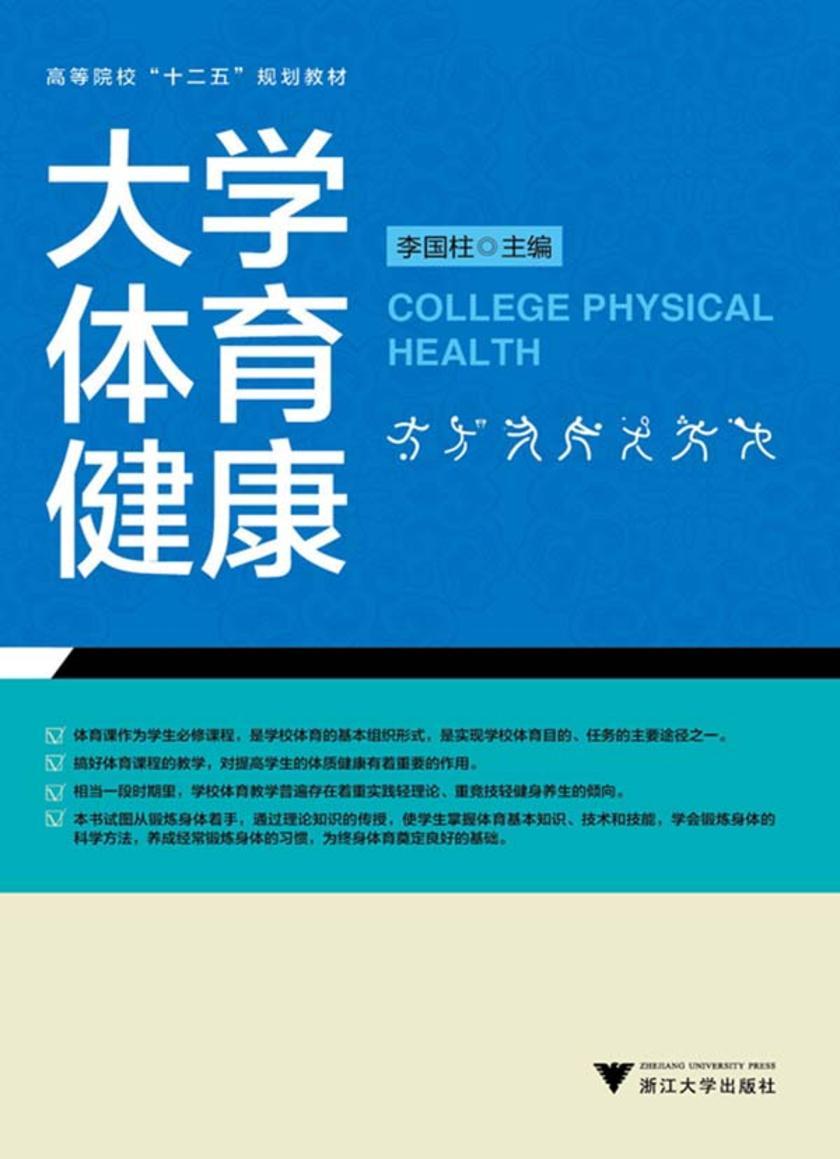 大学体育健康(仅适用PC阅读)