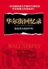 华尔街回忆录(试读本)
