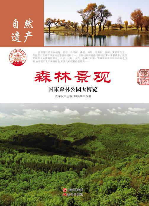 森林景观:国家森林公园大博览