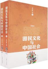 游民文化与中国社会(上下册)(试读本)