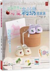 送给宝宝的可爱刺绣图案集(试读本)