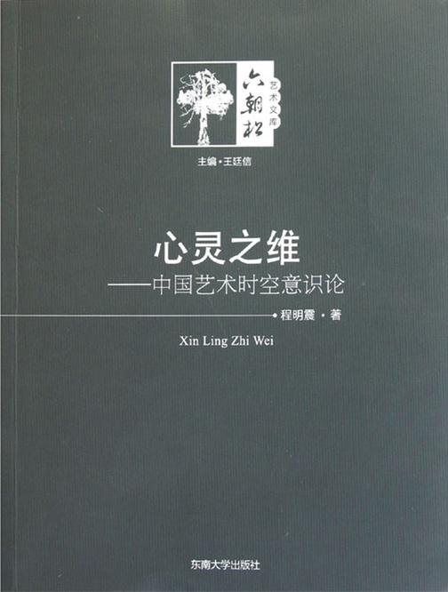 心灵之维:中国艺术时空意识研究