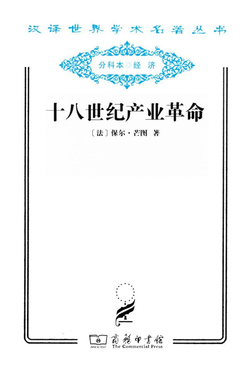 十八世纪产业革命(汉译世界学术名著丛书)