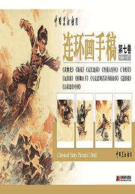 中国美术馆馆藏经典连环画手稿·第七卷