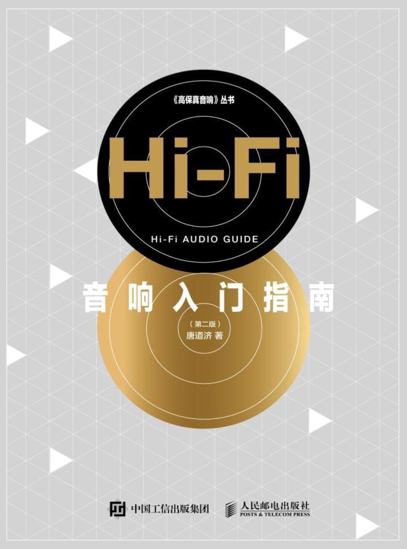 Hi-Fi音响入门指南(第二版)