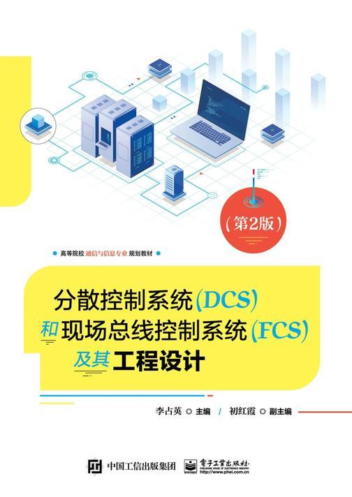 分散控制系统(DCS)和现场总线控制系统(FCS)及其工程设计(第2版)