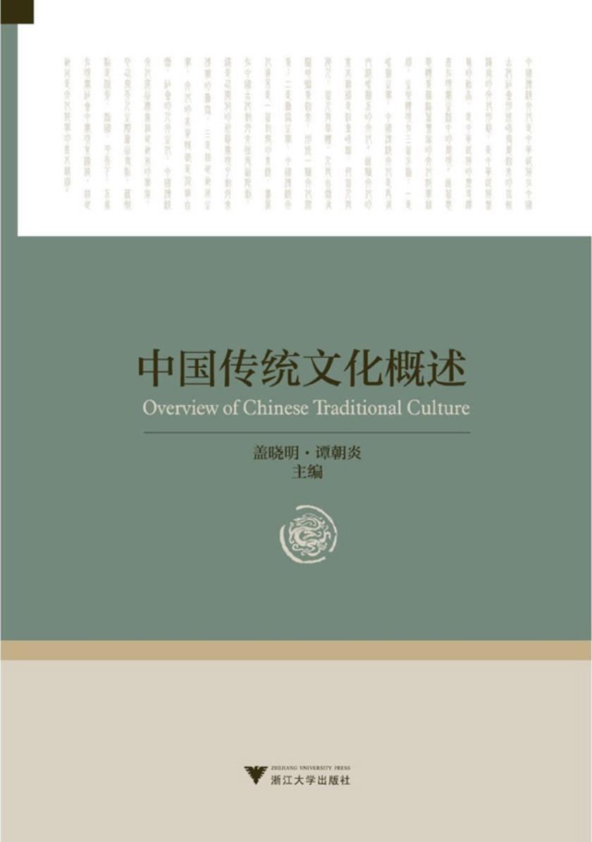 中国传统文化概述(仅适用PC阅读)