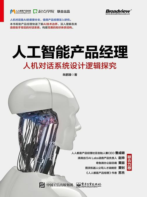 人工智能产品经理:人机对话系统设计逻辑探究