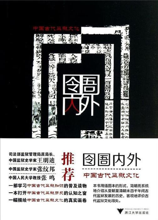 囹圄内外:中国古代监狱文化