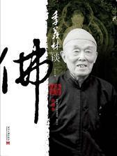 季羡林谈佛:典藏本