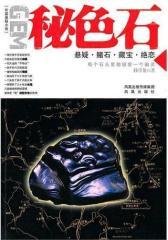 秘色石——悬疑·赌石·藏宝·绝恋(试读本)