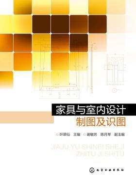 家具与室内设计制图及识图