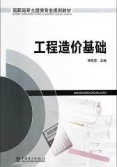 高职高专土建类专业规划教材·工程造价基础