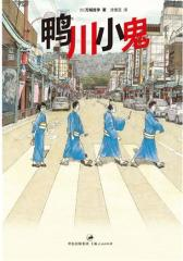 鸭川小鬼: 放肆的青春奇幻物语(试读本)