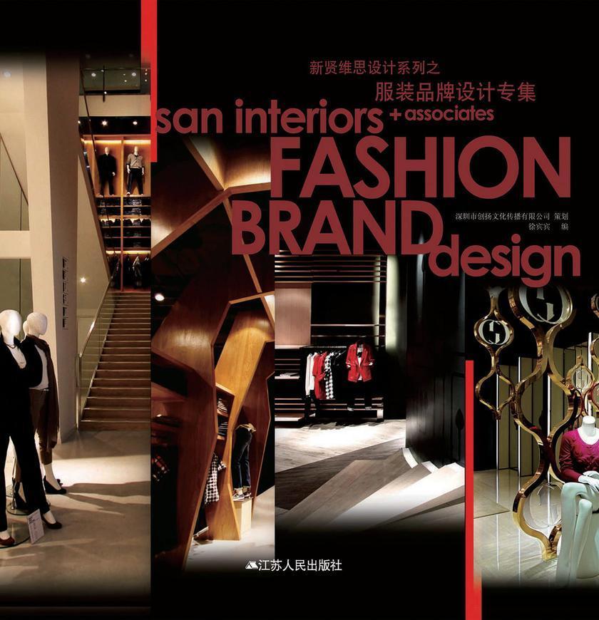 新贤维思设计系列——服装品牌设计专辑(仅适用PC阅读)