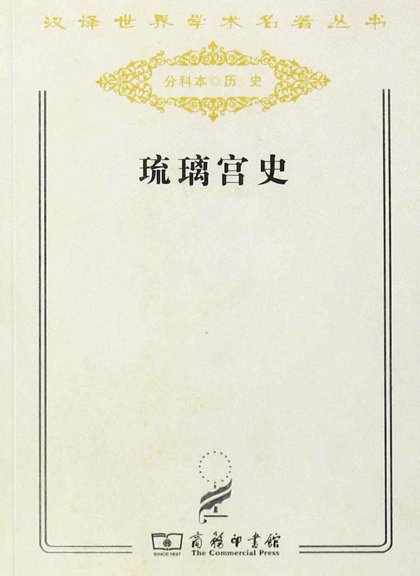 琉璃宫史(汉译世界学术名著丛书)