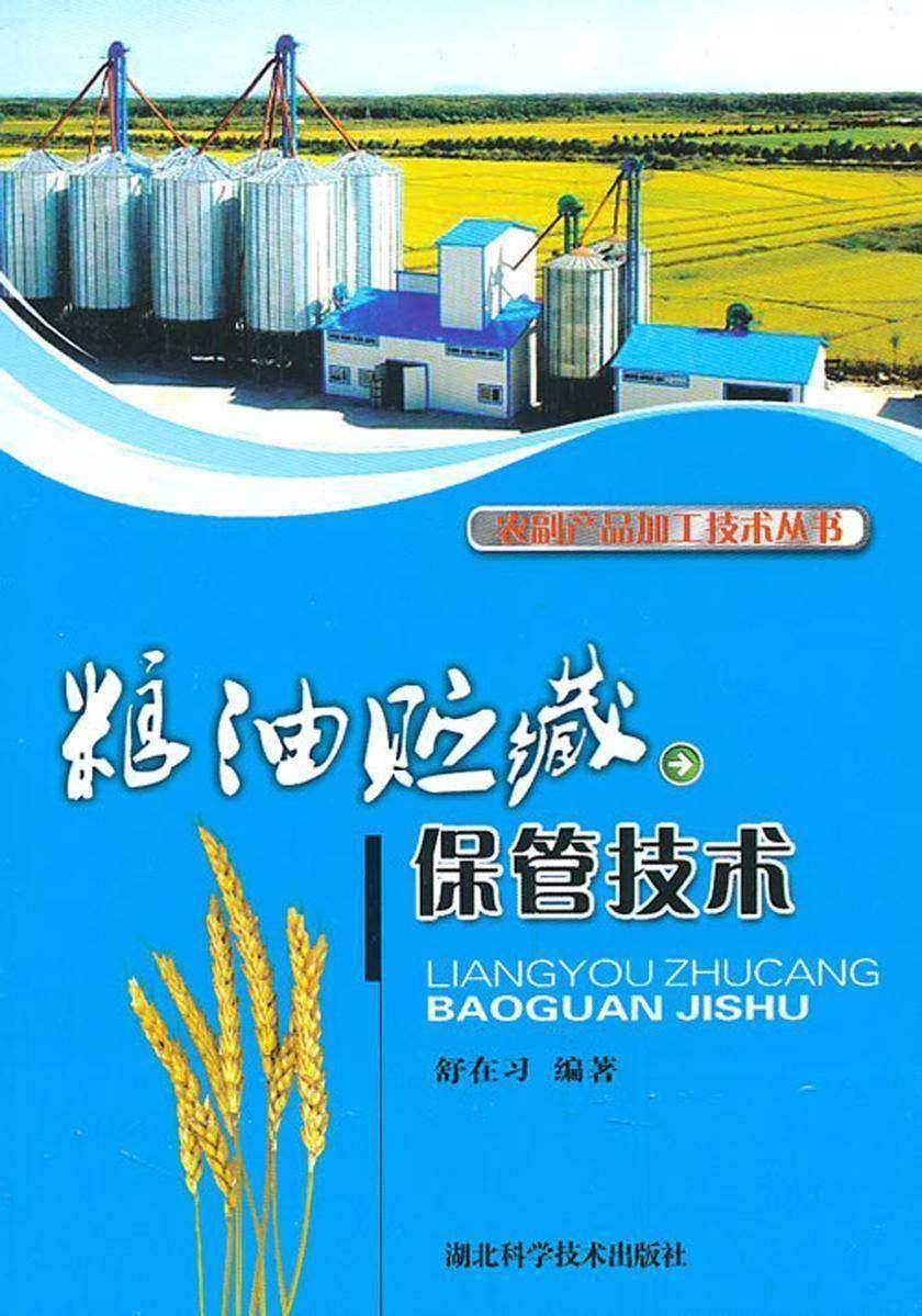 粮油贮藏保管技术 -- 农副产品加工技术丛书